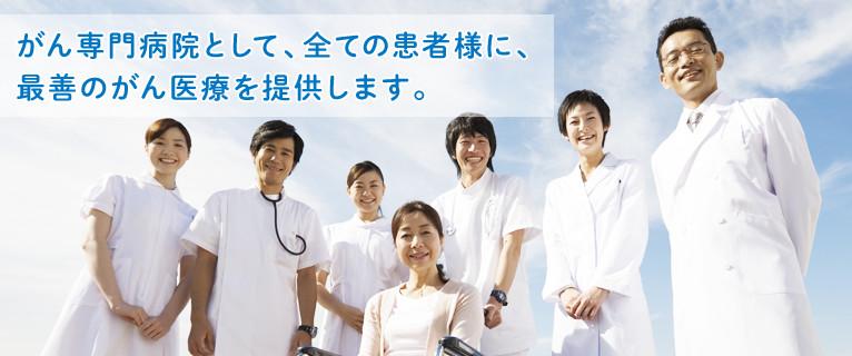 新潟 県立 が ん センター 新潟 病院
